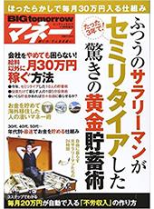 BIGTomorrow2015年11月増刊号