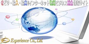 せどり・輸入・輸出!!インターネット物販ビジネス総合情報サイト